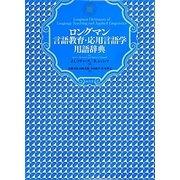 ロングマン言語教育・応用言語学用語辞典 増補改訂版 [事典辞典]