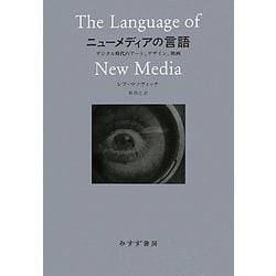 ニューメディアの言語―デジタル時代のアート、デザイン、映画 [単行本]