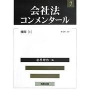 会社法コンメンタール〈7〉機関(1) [全集叢書]
