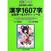 高校受験に必要な漢字1607字が全部学べるスタディ・ノベル―コトのハのカタチ(スマッシュ文庫) [文庫]