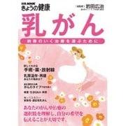 乳がん-納得のいく治療を選ぶために(別冊NHKきょうの健康) [ムックその他]