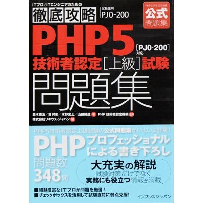徹底攻略PHP5技術者認定「上級」試験問題集―PJO-200対応 [単行本]