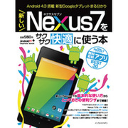 新しいNexus7をサクサク快適に使う本-Android4.3搭載新型Googleタブレットまる分かり(インプレスムック) [ムックその他]