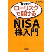 税金ゼロ!ローリスクで儲ける「NISA」株入門 [単行本]