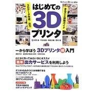 はじめての3Dプリンタ―3Dデータ作成/出力まるごと体験ガイド(Software Design plus) [単行本]