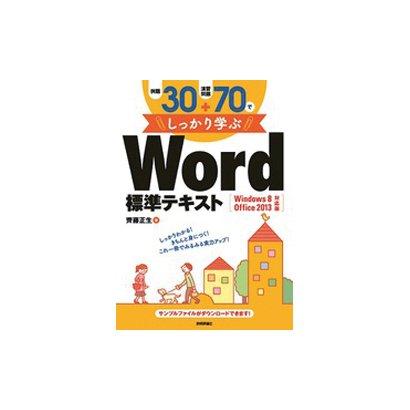 例題30+演習問題70でしっかり学ぶWord標準テキスト―Windows8/Office2013対応版 [単行本]