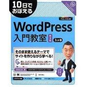 WordPress入門教室 第2版 (10日でおぼえる) [単行本]