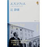 辻静雄ライブラリー〈3〉エスコフィエ―偉大なる料理人の生涯 [単行本]