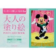 大人の塗り絵 POSTCARD BOOK―ミッキーと楽しいなかま編 [単行本]