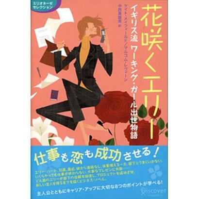 ヨドバシ.com - 花咲くエリー イ...