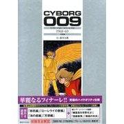 サイボーグ009 天使編 カラー完全版-1968-69 [コミック]