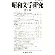 昭和文学研究 第67集 [全集叢書]