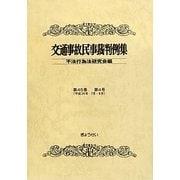 交通事故民事裁判例集〈第45巻第4号〉 [単行本]