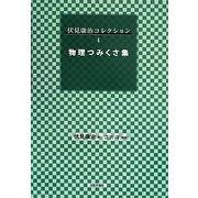 伏見康治コレクション〈4〉物理つみくさ集 [全集叢書]