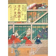 源氏物語と江戸文化―可視化される雅俗 [単行本]