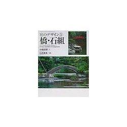 庭のデザイン〈5〉橋・石組(グラフィックブックス・デラックス) [単行本]