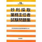 砂利採取業務主任者試験問題集〈平成19年版〉 [単行本]