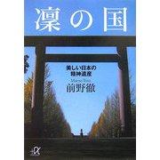 凛の国―美しい日本の精神遺産(講談社プラスアルファ文庫) [文庫]