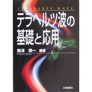 テラヘルツ波の基礎と応用 [単行本]