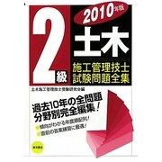 2級土木施工管理技士試験問題全集〈2010年版〉 [単行本]