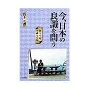今、日本の良識を問う―折々の記〈平成九年版〉 [単行本]