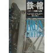 鉄の棺―Uボート死闘の記録 [単行本]