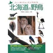 北海道の野鳥(フィールドウォッチングガイド) [図鑑]