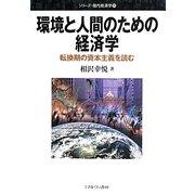 環境と人間のための経済学―転換期の資本主義を読む(シリーズ・現代経済学〈11〉) [全集叢書]