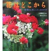 花はどこから―花・花びん・水をめぐる3つのものがたり [絵本]