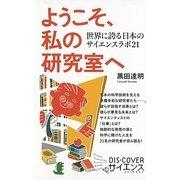 ようこそ、私の研究室へ―世界に誇る日本のサイエンスラボ21(DISCOVERサイエンス) [新書]