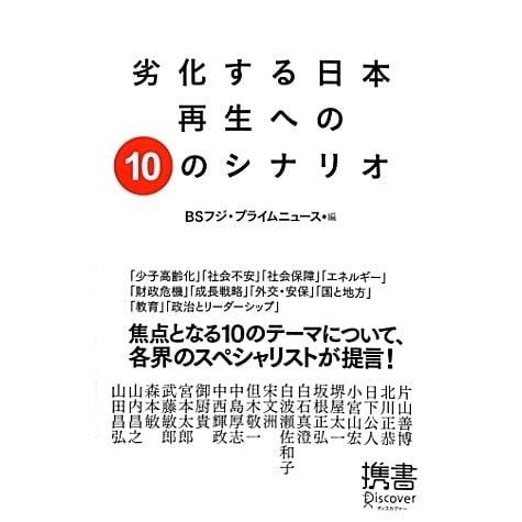 劣化する日本 再生への10のシナリオ(ディスカヴァー携書〈078〉) [新書]