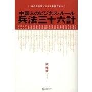 中国人のビジネス・ルール 兵法三十六計―36の日中間ビジネス事例で学ぶ [単行本]