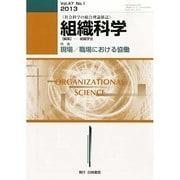 組織科学 2013年 09月号 [雑誌]