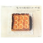 ちっちゃな焼き菓子とケーキの本―15cmの角型で作る、「つまんで、ぱくりっ」のかわいいお菓子たち(ちっちゃなケーキベストレシピ集〈2〉) [単行本]