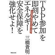「TPP参加」を即刻やめて「エネルギー安全保障」を強化せよ!―安倍総理「瑞穂の国の資本主義」への直言 [単行本]