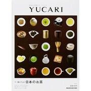 YUCARI Vol.10-日本の大切なモノコトヒト(マガジンハウスムック) [ムックその他]
