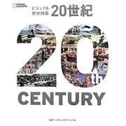 ビジュアル歴史図鑑 20世紀 [単行本]
