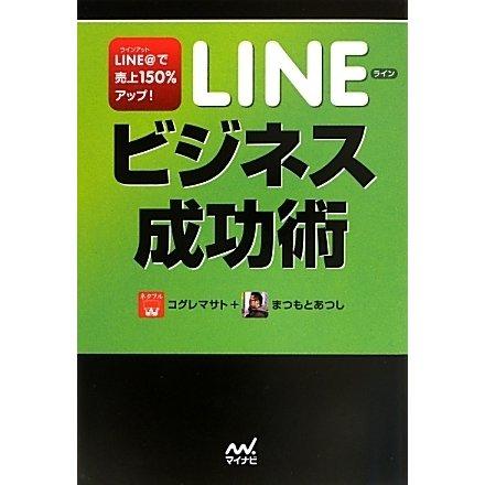 LINEビジネス成功術―LINE@で売上150%アップ! [単行本]