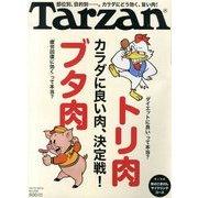 Tarzan (ターザン) 2013年 10/10号 [雑誌]