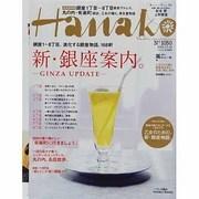 Hanako (ハナコ) 2013年 10/10号 [雑誌]