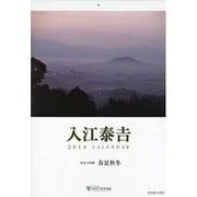 入江泰吉-奈良大和路春夏秋冬-CALENDAR 2014 [ムックその他]