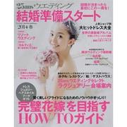 25ansウエデイング結婚準備スタート 2014春(FG MOOK) [ムックその他]