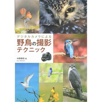 デジタルカメラによる野鳥の撮影テクニック [単行本]