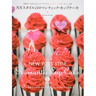 NYスタイルのロマンティック・カップケーキ―世界でいちばんかわいくてパワフルな「チャプチーノ」のケーキ・レシピ集 [単行本]