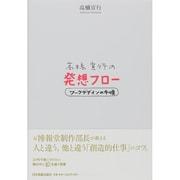 高橋宣行の発想フロー―ワークデザインの手順 [単行本]