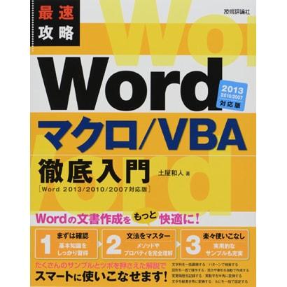 最速攻略Wordマクロ/VBA徹底入門―Word2013/2010/2007対応版 [単行本]