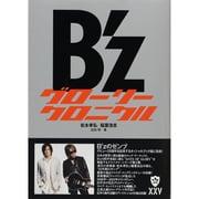 B'zグローリークロニクル―1988-2013 [単行本]
