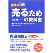 「売る」ための教科書―営業は技術-絶対に見込み客を発見できる方法、お教えします! [単行本]