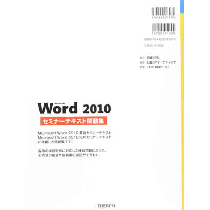 Microsoft Word 2010セミナーテキスト問題集 [単行本]