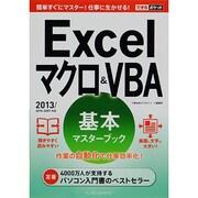 Excelマクロ&VBA基本マスターブック―2013/2010/2007対応(できるポケット) [単行本]